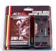 ACV SWI-X1 рулевой адаптер